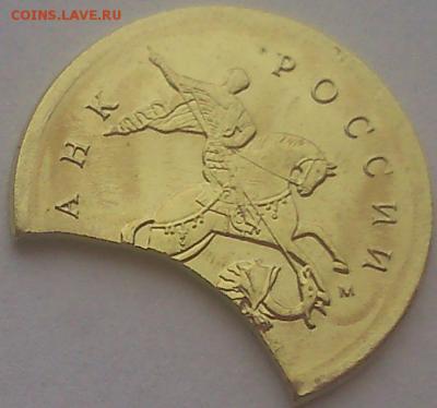 Бракованные монеты - DSC_0064
