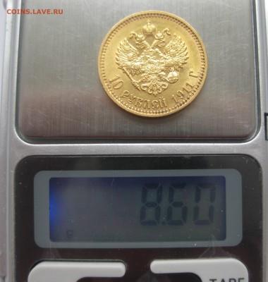 10 рублей 1911 ЭБ - IMG_8040.JPG