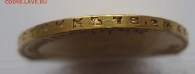 10 рублей 1911 ЭБ - IMG_8037.JPG