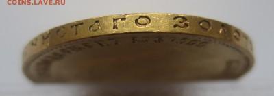 10 рублей 1911 ЭБ - IMG_8033.JPG