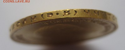 10 рублей 1911 ЭБ - IMG_8032.JPG