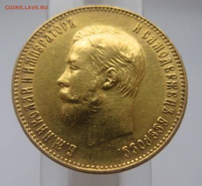 10 рублей 1911 ЭБ - IMG_8030.JPG