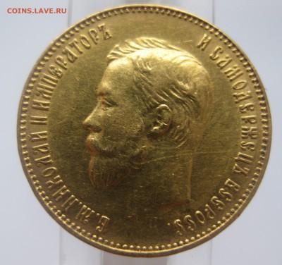10 рублей 1911 ЭБ - IMG_8029.JPG