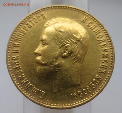 10 рублей 1911 ЭБ - IMG_8028.JPG