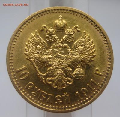 10 рублей 1911 ЭБ - IMG_8025.JPG