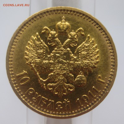 10 рублей 1911 ЭБ - IMG_8024.JPG