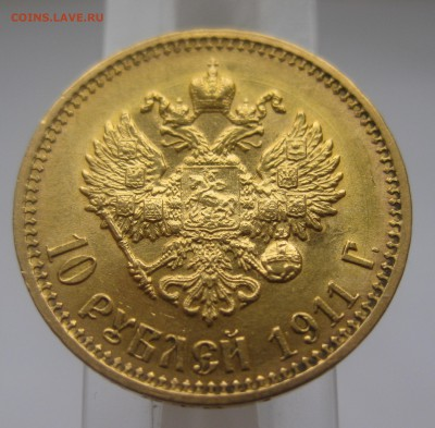 10 рублей 1911 ЭБ - IMG_8023.JPG