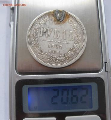 10 рублей 1911 ЭБ - IMG_4195.JPG