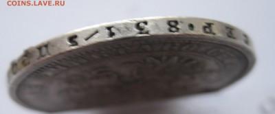 10 рублей 1911 ЭБ - IMG_4201.JPG