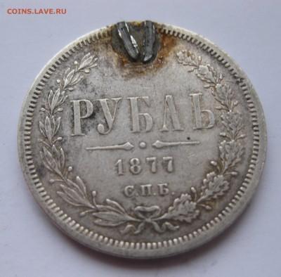 10 рублей 1911 ЭБ - IMG_4197.JPG