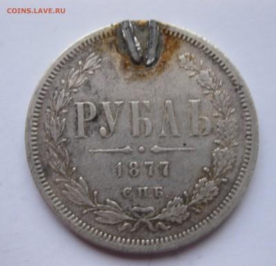 10 рублей 1911 ЭБ - IMG_4196.JPG
