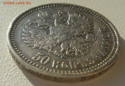 50 копеек 1912 года до 04.05-22.00.00 - P1340395.JPG