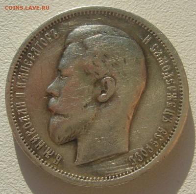 50 копеек 1912 года до 04.05-22.00.00 - P1340396.JPG
