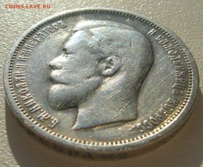 50 копеек 1912 года до 04.05-22.00.00 - P1340397.JPG