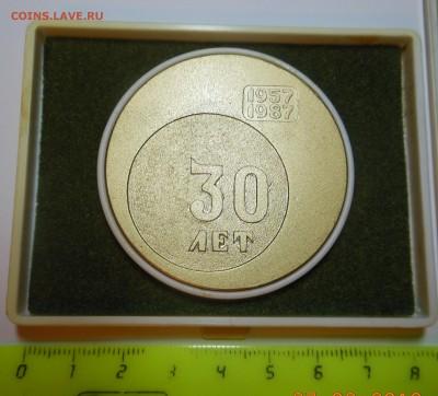 Мед.- 30 лет Приборостр.завод - почта в подарок ! - до 05.05 - DSCN5647.JPG