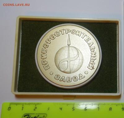 Мед.- 30 лет Приборостр.завод - почта в подарок ! - до 05.05 - DSCN5645.JPG