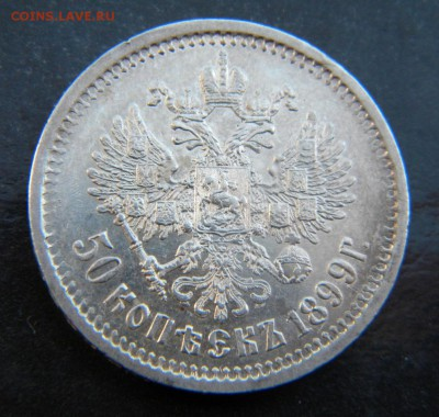 50 копеек 1899 года АГ в коллекцию ___ до 04 мая. 22-00 - 020.JPG