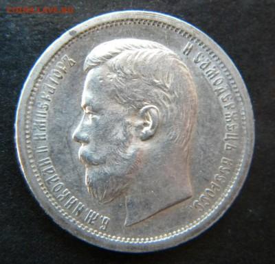 50 копеек 1899 года АГ в коллекцию ___ до 04 мая. 22-00 - 025.JPG