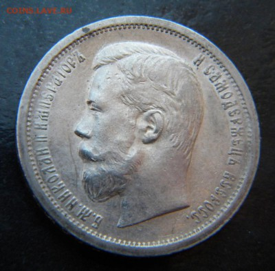 50 копеек 1899 года АГ в коллекцию ___ до 04 мая. 22-00 - 026.JPG