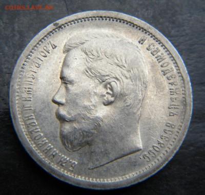 50 копеек 1899 года АГ в коллекцию ___ до 04 мая. 22-00 - 037.JPG