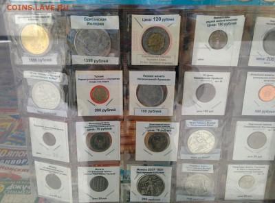 Монеты в киосках - 1462372701058