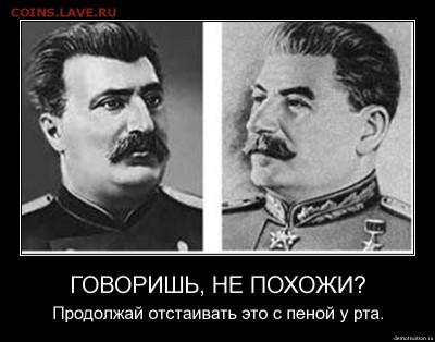 Кто,что? для Вас Сталин... - dkjz7rio5zkr