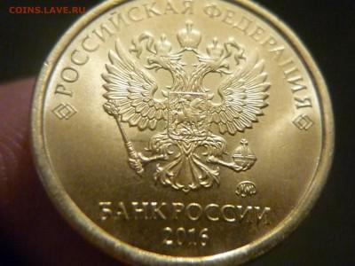 Монеты 2016 года (по делу) Открыть тему - модератору в ЛС - P1170395.JPG