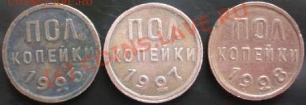 разные монеты ссср - P1090603.JPG