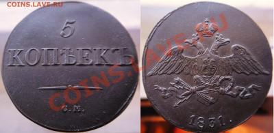 Коллекционные монеты форумчан (медные монеты) - 1-2
