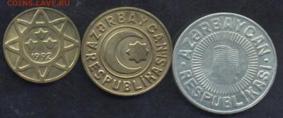 Литва 1991 г., Азербайджан 1992 г. - Азербайджан1