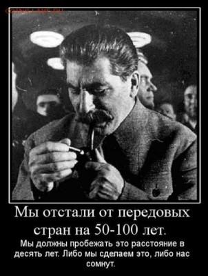 Кто,что? для Вас Сталин... - big (8)