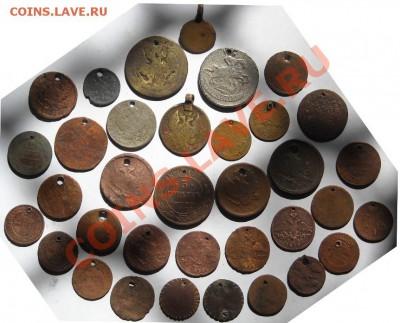 А зачем монеты дырявили? - мониста купрум