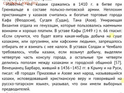 Кто такие ЭТНИЧЕСКИЕ КАЗАКИ? - 3fd50623