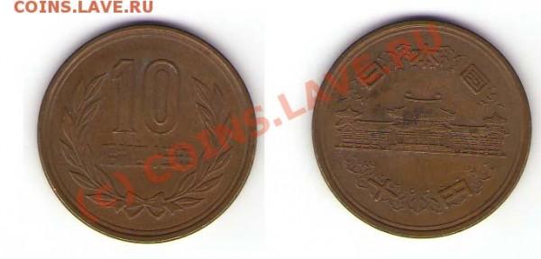 Монеты Германия 1910, 34, 36, 39г. и немного другой Европы - 10 Йен 68