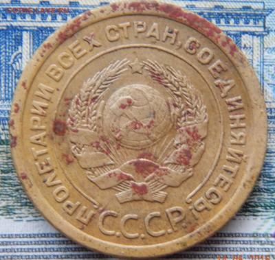 5 копеек 1926 года - DSCN4410.JPG
