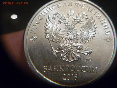 Монеты 2016 года (по делу) Открыть тему - модератору в ЛС - P1170401.JPG