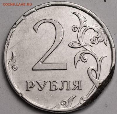Воровская монетка? - 2 рубля 2011+