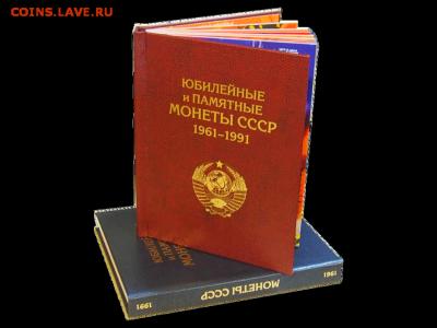 Асидол Каталоги - Книга Юб СССР