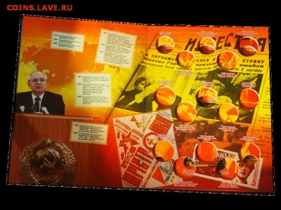 Асидол Каталоги - Книга юб СССР 1