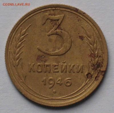 3 копейки 1946, перепутка, 16 лент в гербе - 3к1946_11