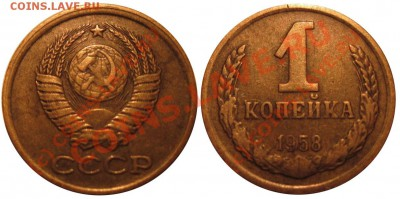 Монеты 1958 года. Фото. - 1 копейка 1958