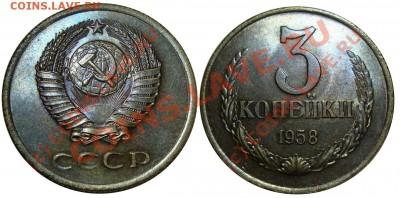 Монеты 1958 года. Фото. - 3 копейки 1958