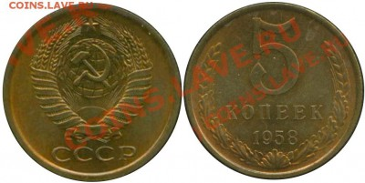 Монеты 1958 года. Фото. - 5 копеек 1958
