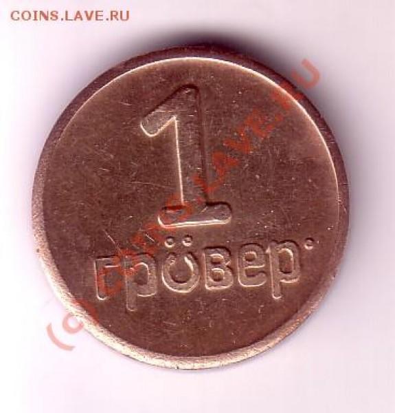 Что это: жетон или монета? - Грёвер