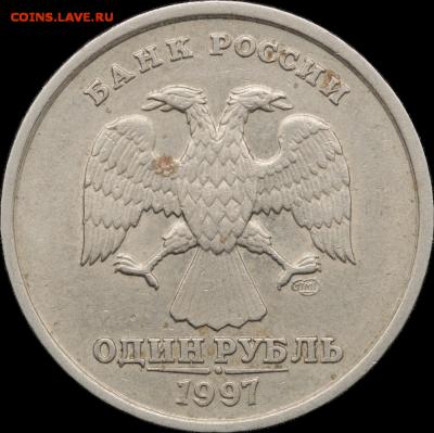 Бракованные монеты - 1р97сп аверс