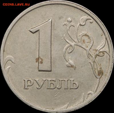 Бракованные монеты - 1р97сп раскол