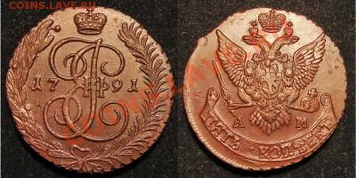 Коллекционные монеты форумчан (медные монеты) - 5 кАМ