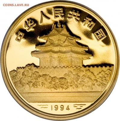 Кошки на монетах - Китай-1994-5
