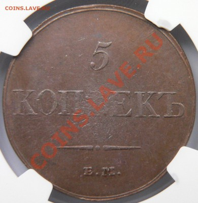 Коллекционные монеты форумчан (медные монеты) - 5 k 1833 EM OX MS-63 (4).JPG