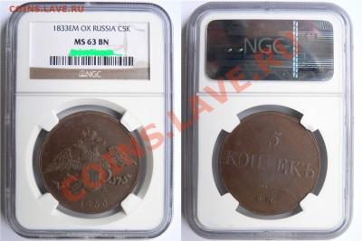 Коллекционные монеты форумчан (медные монеты) - 5 k 1833 EM OX MS-63 (2).JPG